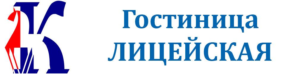 """Гостиница """"Лицейская"""""""